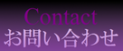 contact-on