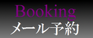 booking01