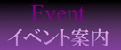 event01on