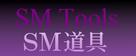 tools01on